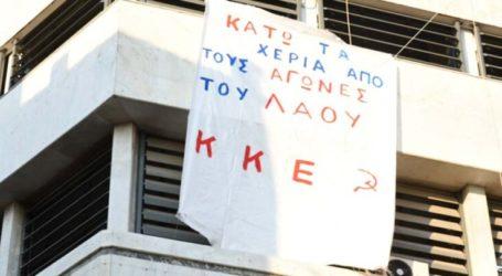 Πανό στο δημαρχείο της Λάρισας ανάρτησε το ΚΚΕ – Διαμαρτύρεται για το νομοσχέδιο για τις διαδηλώσεις (φωτό)