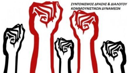 Συγκέντρωση κατά του νομοσχεδίου για τις διαδηλώσεις αύριο στη Λάρισα