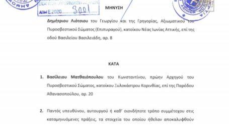 Η μήνυση του πραγματογνώμονα της Πυροσβεστικής κατά του πρώην Αρχηγού του Σώματος