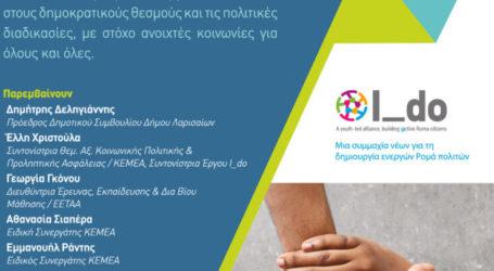 """Σήμερα η εκδήλωση στο Β΄ Αρχαίο Θέατρο: """"Δημοκρατία, Νέοι – Νέες και Ανοιχτές Κοινωνίες"""""""