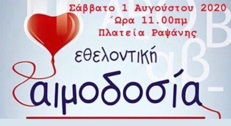 Πανραψανιώτικη εκστρατεία εθελοντικής αιμοδοσίας