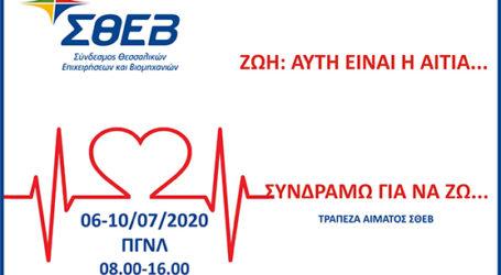 Εθελοντική αιμοδοσία για την ενίσχυση της τράπεζας αίματος ΣΘΕΒ– Σε συνεργασία με το ΠΓΝΛ