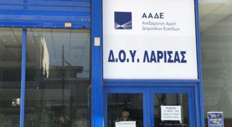 Τετράωρη στάση εργασίας σήμερα στη ΔΟΥ Λάρισας – Αντιδρούν στη δολοφονική επίθεση με τσεκούρι στην Κοζάνη
