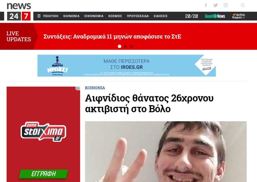 news247 magos