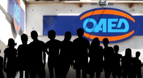 ΟΑΕΔ: Πότε θα γίνουν οι προσλήψεις των ανέργων στους δημόσιους φορείς της Μαγνησίας