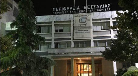 Διάκριση καινοτομίας για την Περιφέρεια Θεσσαλίας από το Υπουργείο Εσωτερικών