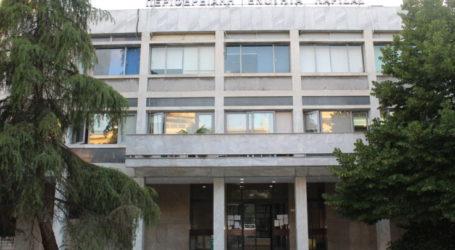 Προσλήψεις 4 ατόμων στο Περιφερειακό Ταμείο Ανάπτυξης της Περιφέρειας Θεσσαλίας