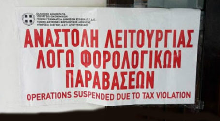 Λουκέτο της ΑΑΔΕ σε πασίγνωστο καφέ του Βόλου λόγω φοροδιαφυγής
