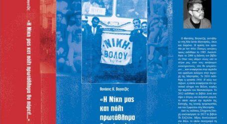 Νέο βιβλίο του Θανάση Βογιατζή: «Η Νίκη μας και πάλι πρωτάθλημα θα πάρει»