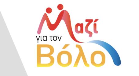 Δημοτικά συμβούλια με τηλεδιάσκεψη ζητά η παράταξη «Μαζί για τον Βόλο»