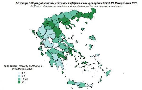ΕΟΔΥ: Αυτή είναι η γεωγραφική κατανομή των κρουσμάτων στη χώρα - Ανακοίνωσε δύο στη Λάρισα