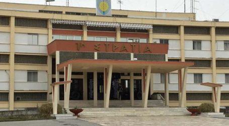 Λάρισα: Νέο κρούσμα κορωνοϊού στην 1η Στρατιά