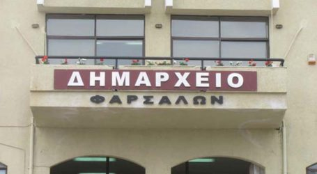 Δήμος Φαρσάλων: Μόνον τηλεφωνικά από αύριο Δευτέρα η εξυπηρέτηση των πολιτών – Τέλος οι επισκέψεις στο Δημαρχείο