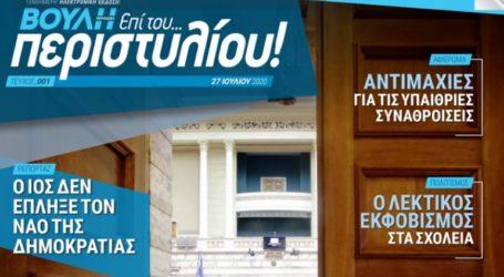 «Επί του Περιστυλίου», το πρώτο ηλεκτρονικό περιοδικό στην ιστορία της εκδίδει η Βουλή των Ελλήνων