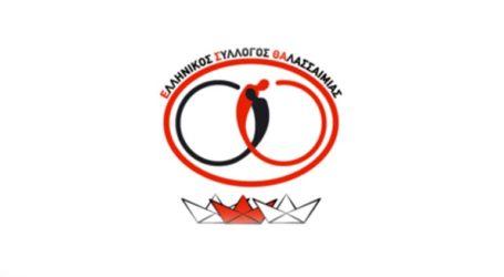 Έκκληση για αιμοδοσία από τον Ελληνικό Σύλλογο Θαλασσαιμίας