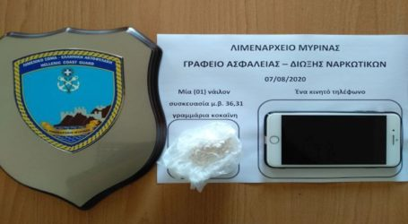 Συνελήφθη νεαρός στη Λήμνο για την κατοχή κοκαΐνης