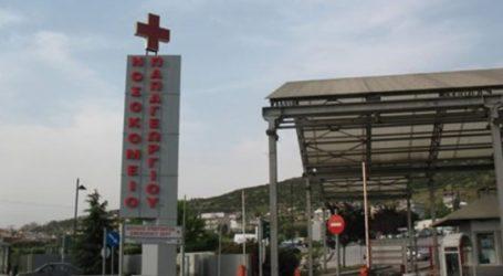 Συναγερμός στο νοσοκομείο «Παπαγεωργίου»: Σε καραντίνα 9 εργαζόμενοι