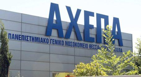 Στους 107 οι ασθενείς με κορωνοϊό που νοσηλεύονται σε νοσοκομεία της Θεσσαλονίκης