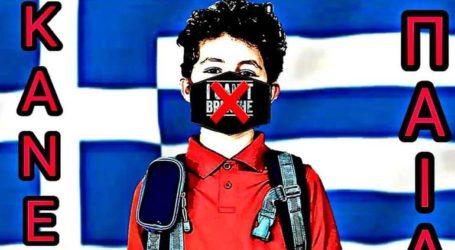 Tεράστια ανησυχία προκαλεί το γκρουπ στο Facebook «Κανένα παιδί με μάσκα στο σχολείο»