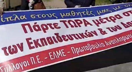 Διαμαρτυρία εκπαιδευτικών στο κέντρο της Αθήνας
