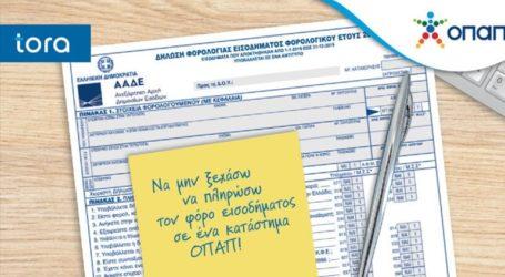 Πώς θα πληρώσετε εύκολα και γρήγορα το φόρο εισοδήματος – Ανέπαφες πληρωμές, χωρίς ουρές και αναμονή, σε 3.000 καταστήματα ΟΠΑΠ