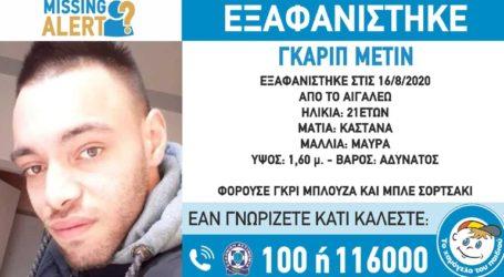 Εξαφανίστηκε 21χρονος από το Αιγάλεω