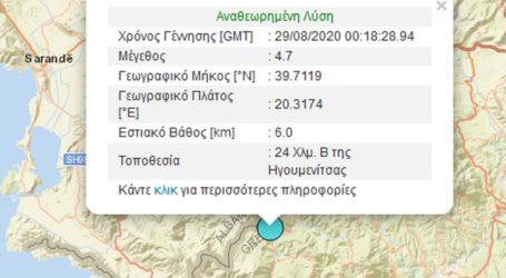 Σεισμική δόνηση 4,7R βόρεια της Ηγουμενίτσας