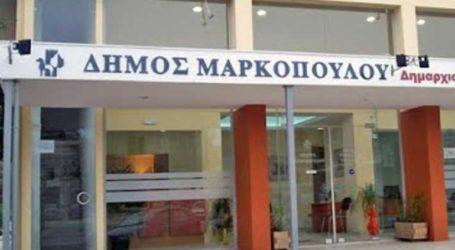 Κλείνει ο Δήμος Μαρκοπούλου λόγω Covid-19