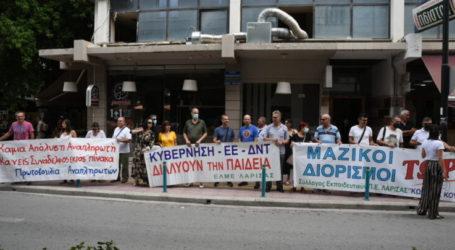 Νέα διαμαρτυρία εκπαιδευτικών στη Λάρισα – Ζητούν μέτρα για την ασφαλή λειτουργία των σχολείων και σπάσιμο τμημάτων (φωτο – βίντεο)
