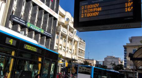 Πώς διαμορφώνονται τα δρομολόγια του αστικού ΚΤΕΛ Λάρισας για τα Σάββατα