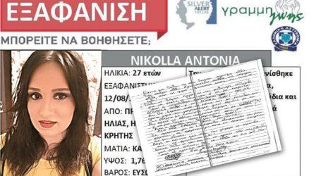 Εξαφάνιση Αντωνίας: Η ιστορία πίσω από την πολύτεκνη 27χρονη που γεννήθηκε στη Λάρισα