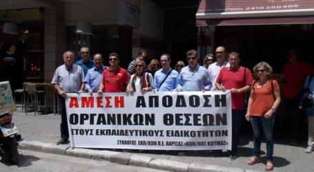 Διαμαρτυρία Λαρισαίων δασκάλων στην Περιφερειακή Διεύθυνση Εκπαίδευσης την Τρίτη