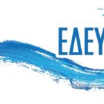 edeya logo aftodioikisi 780x405