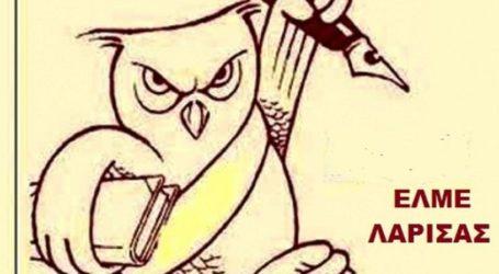 Κάλεσμα του Δ.Σ της ΕΛΜΕ Ν. Λάρισας για το σημερινό συλλαλητήριο