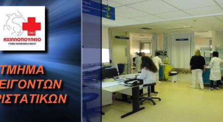 Σφήκα έστειλε 63χρονο από τη Νέα Αγχίαλο στα Επείγοντα του Νοσοκομείου Βόλου