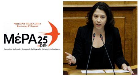 Στη Βουλή οι ζημιές από την κακοκαιρία στη Μαγνησία