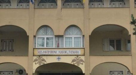 Κλείνουν για 9 ημέρες οι διοικητικές υπηρεσίες της Ιεράς Μητροπόλεως Λαρίσης και Τυρνάβου