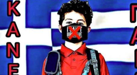 Κορωνοϊός: Εκατοντάδες Βολιώτες στη σελίδα του facebook που ερευνά ο εισαγγελέας
