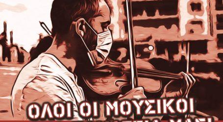 Στους δρόμους οι μουσικοί της Θεσσαλίας – Συγκέντρωση διαμαρτυρίας και πορεία στις 26 Αυγούστου