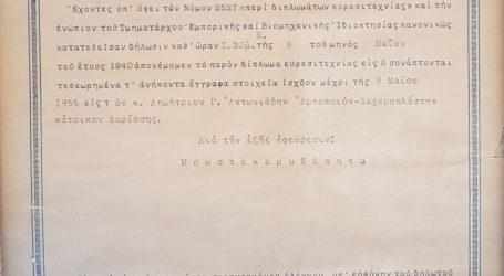 150 χρόνια Φούρνος Αντωνιάδη: από την τυποποίηση στη μοναδικότητα