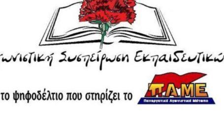 ΠΑΜΕ Eκπαιδευτικών Λάρισας: «Να διεκδικήσουμε αποφασιστικά τους όρους και τις προϋποθέσεις ανοίγματος των σχολείων»