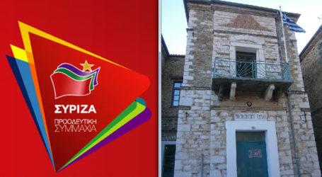 """ΣΥΡΙΖΑ Ελασσόνας: """"Να μην καταργηθούν τα τμήματα στην Οικονόμειο Σχολή στη Τσαριτσάνη"""""""