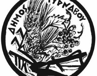 Δήμος Τυρνάβου: Ενημερώνονται οι δημότες Αμπελώνα για την τοποθέτηση απορριμμάτων
