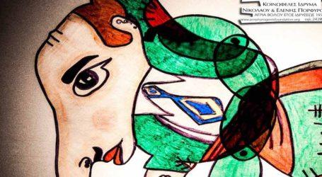 Εργαστήρια δημιουργικής έκφρασης για παιδιά στο Πορφυρογένειο Ίδρυμα Αγριάς