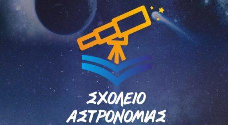 Ξεκινούν τα μαθήματα του σχολείου αστρονομίας στη Λάρισα