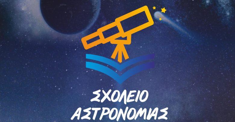 ΕΝΑΣΤΡΟΝ web αντίγραφο 780x405