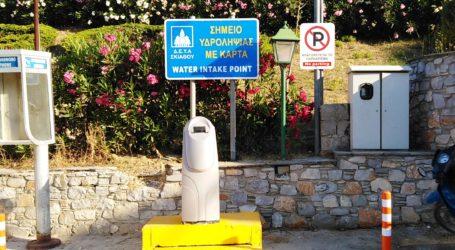 Ηλεκτρονικό πιλάρ υδροληψιας εγκατέστησε ο Δήμος Σκιάθου