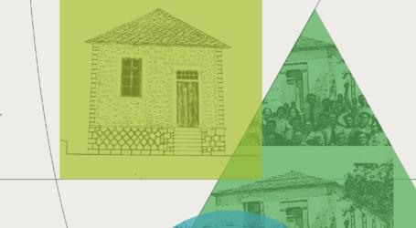 Παρουσίαση της μελέτης για την αποκατάσταση του παλιού σχολείου Άνω Κερασιάς
