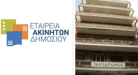 ΕΤΑΔ: Προς αξιοποίηση το παλιό κτίριο του «Ταχυδρόμου» στον Βόλο