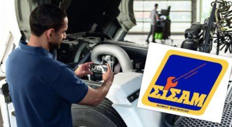 Βόλος: Νέο διοικητικό συμβούλιο στον Σύλλογο Ιδιοκτ. Συνεργείων Αυτοκινήτων